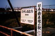 日本最東端の駅 東根室駅